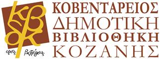 «Κοβεντάρειος» Δημοτική Βιβλιοθήκη Κοζάνης